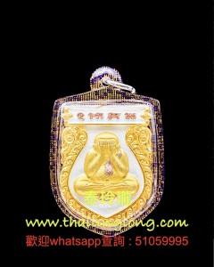 B14 屈礦冠-- 龍婆雲 2561 前必打 後拉胡天神 (盾型) (三色金版)