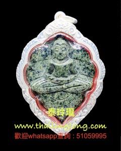 H11 屈求耐-- 龍婆發 2537 第一期 大佛祖(拍拔炭) (菩提葉型- 玉石版)