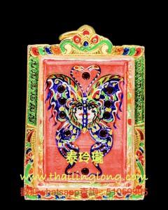 N21 屈唱懷-- 龍婆素貼 2546 蝴蝶牌 (後閃石/符管) (粉紅經粉上色版)
