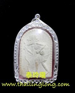 T01 屈朗夾-- 龍婆沙礦 2547 儲蓄老人 (經粉版)