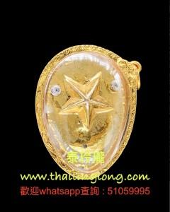 AAA12 屈實濃鬧-- 龍婆編勒 2527 幸運星(包青天) 星蓋金漆版