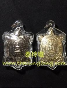 AL06 屈史林勇-- 龍婆key 2552 招財神龜 (銀版/銅版)---[招財類]