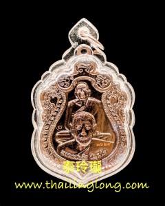 O38 屈鋪實鐵-- 龍婆絕 2558 師傅自身 後招財符印 (紅銅版)