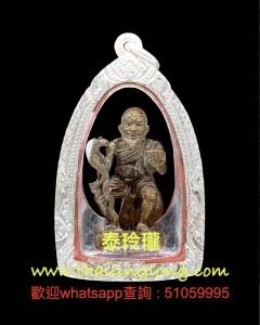 T12 屈朗夾-- 龍婆沙礦 2553 儲蓄老人 (馬霞立) 首哈日 (五寶銅版)