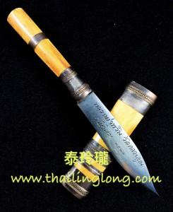 AK10 屈礦冠-- 龍婆雲 2561 滅魔刀 水牛角制版本